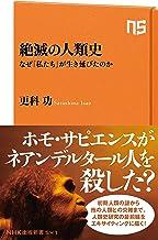 表紙: 絶滅の人類史 なぜ「私たち」が生き延びたのか (NHK出版新書) | 更科 功