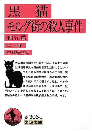 黒猫・モルグ街の殺人事件 他五篇 (岩波文庫)