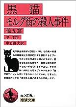 表紙: 黒猫・モルグ街の殺人事件 他五篇 (岩波文庫) | ポオ