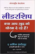 Leadership: Kya Aap Khud Ko Dhokha De Rahe Hain?: Kya Aap Khud Ko Dhokha To De Rahe Hain?