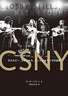CSNY――クロスビー、スティルス、ナッシュ&ヤングの真実