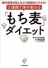 表紙: 2週間で体が変わる「もち麦」ダイエット 腸内環境を整えながら健康的にやせる!   小林 弘幸