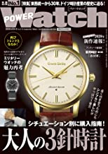 POWERWatch (パワーウォッチ) No.113 2020年 09月号 [雑誌] POWER Watch (パワーウォッチ)