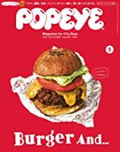 表紙: POPEYE(ポパイ) 2018年 9月号 [ハンバーガーと一緒に・・・。] [雑誌] | ポパイ編集部