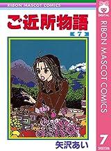 表紙: ご近所物語 7 (りぼんマスコットコミックスDIGITAL)   矢沢あい