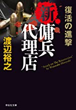表紙: 新・傭兵代理店 復活の進撃 (祥伝社文庫) | 渡辺裕之