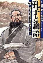 表紙: 孔子と論語 3 過ぎたるはなお及ばざるが如し (MFコミックス フラッパーシリーズ) | 李 志清