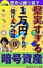 堅実過ぎる暗号資産~1万円からの億り人への道~