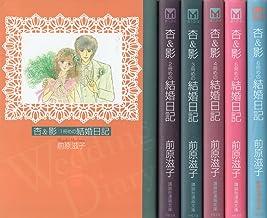 杏&影 コミック 1-6巻セット (講談社漫画文庫)