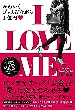 I LOVE ME かわいくブッとびながら1億円
