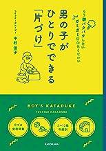表紙: 男の子が ひとりでできる「片づけ」 | 中村 佳子