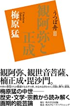 表紙: うつぼ舟II 観阿弥と正成 (角川学芸出版単行本) | 梅原 猛