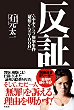 表紙: 反証 六本木クラブ襲撃事件「逮捕からの700日」 | 石元太一
