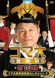 たけしのコマ大数学科 第15期 DVD-BOX