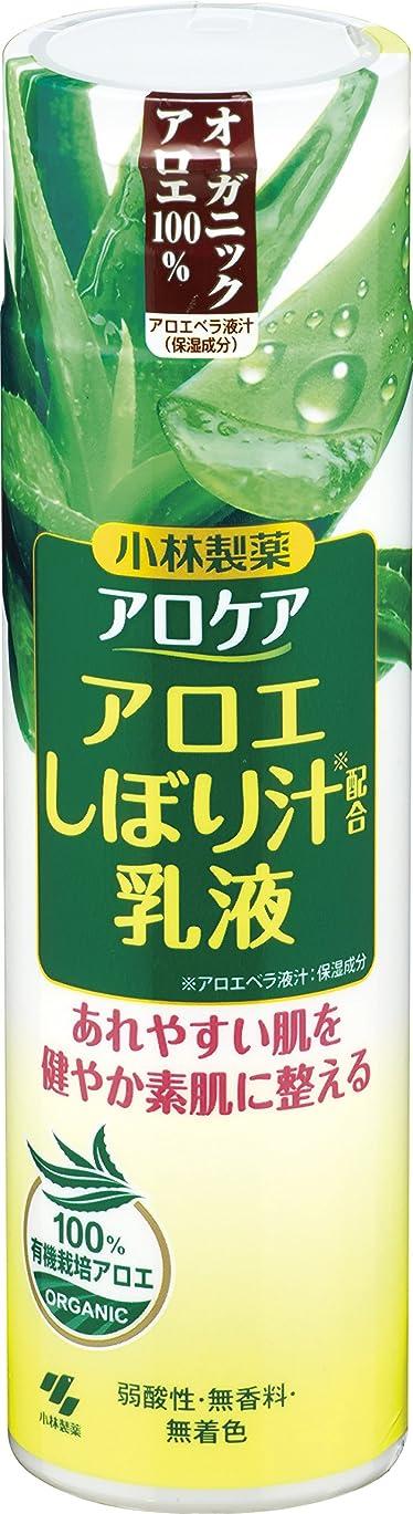 ひどい悪化する複雑でないアロケア アロエしぼり汁配合乳液 オーガニックアロエ100% 180ml