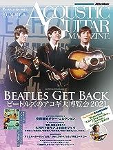 アコースティック・ギター・マガジン (ACOUSTIC GUITAR MAGAZINE) 2021年9月号 SUMMER ISSUE Vol.89 (付録小冊子『AGM SONG BOOK Vol.3〜THE BEATLES SOLO SON...