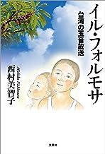 表紙: イル・フォルモサ 台湾の玉音放送 | 西村 美智子