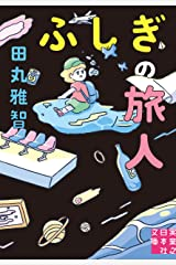 ふしぎの旅人 (実業之日本社文庫) Kindle版