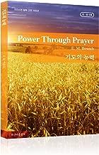 기도의 능력 Power Through Prayer: 호산나 크리스천 필독 고전 100선 - 한국어 & 영어 [Bilingual]