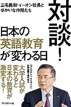 表紙: 対談!日本の英語教育が変わる日 | 三宅 義和