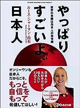 表紙: やっぱりすごいよ、日本人―――日本人が大好きだから伝えたい33のこと | ルース・ジャーマン・白石
