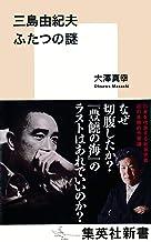 表紙: 三島由紀夫 ふたつの謎 (集英社新書) | 大澤真幸