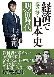 経済で読み解く日本史④ 明治時代