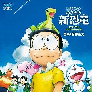 「映画ドラえもん のび太の新恐竜」 オリジナル・サウンドトラック(CD)...