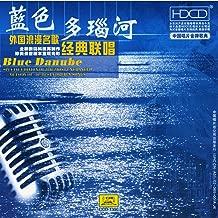 The Blue Danube: Classic Foreign Songs (Lan Se Duo Nao He: Wai Guo Lang Man Ming Ge Jing Dian Lian Chang)