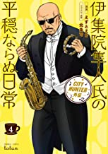 CITY HUNTER外伝 伊集院隼人氏の平穏ならぬ日常 4巻 (タタンコミックス)