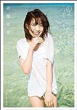 表紙: 斉藤朱夏 1st写真集「裸足。」 | 東京ニュース通信社