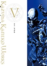 金子一馬画集V 大型本 – 2017/8/30