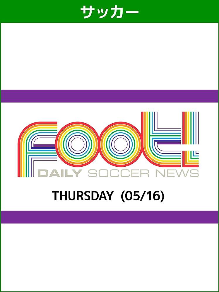 遺棄された電話する風景デイリーサッカーニュース Foot! THURSDAY(05/16)