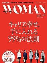 表紙: PRESIDENT WOMAN プレジデント2015年3月6日号別冊 | プレジデント社