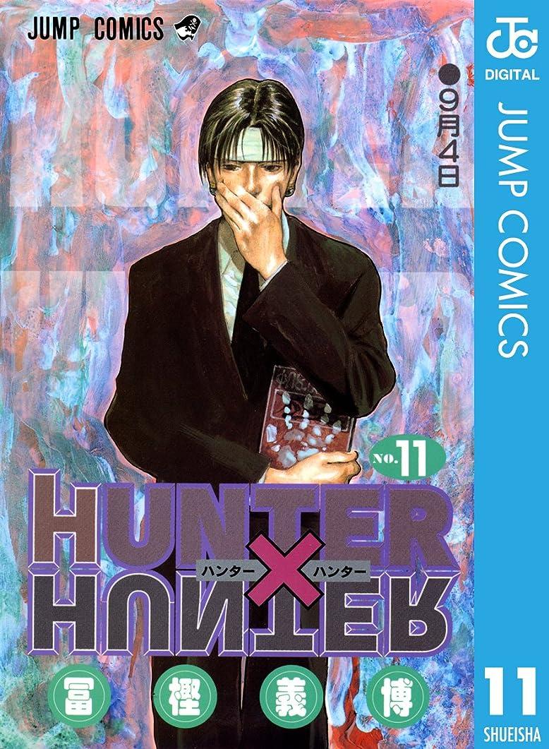 土マインド製油所HUNTER×HUNTER モノクロ版 11 (ジャンプコミックスDIGITAL)