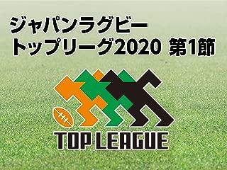 ジャパンラグビー トップリーグ2020 第1節