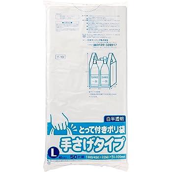 日本サニパック とって付きポリ袋 L 白半透明 50枚組 Y-19 白 半透明