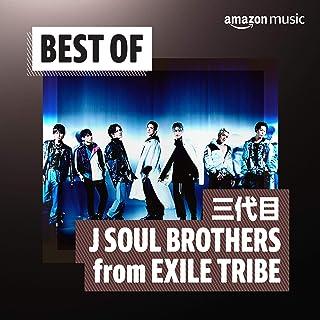 三代目 J SOUL BROTHERS from EXILE TRIBEソングス