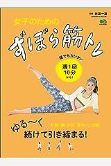 女子のためのずぼら筋トレ Kindle版