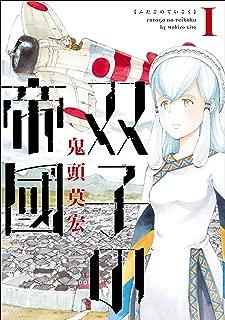 双子の帝國 1巻: バンチコミックス