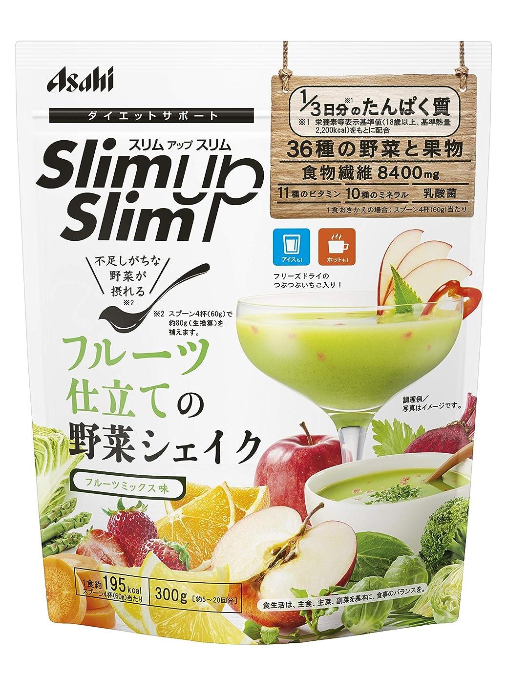 外出のぞき穴対応スリムアップスリム フルーツ仕立ての野菜シェイク フルーツミックス味 300g