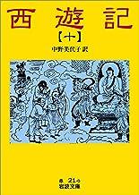 表紙: 西遊記 10 (岩波文庫) | 中野 美代子