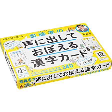 齋藤孝の声に出しておぼえる 漢字カード 小学1・2年生の全漢字240
