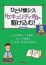 表紙: ひとり情シス「セキュリティ寺」へ駆け込む! | 福田敏博
