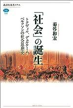 表紙: 「社会」の誕生 トクヴィル、デュルケーム、ベルクソンの社会思想史 (講談社選書メチエ) | 菊谷和宏