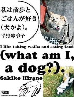 私は散歩とごはんが好き(犬かよ)。 Hanako特別編集