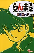 表紙: らんま1/2〔新装版〕(23) (少年サンデーコミックス)   高橋留美子