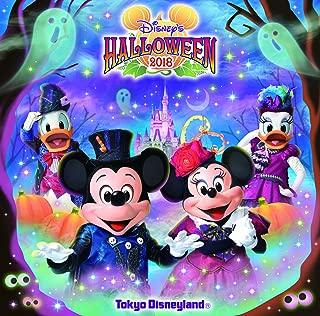 東京ディズニーランド ディズニー・ハロウィーン2018