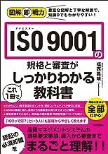 表紙: 図解即戦力 ISO 9001の規格と審査がこれ1冊でしっかりわかる教科書   株式会社テクノソフト コンサルタント 福西義晴