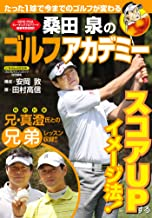 表紙: 桑田泉のゴルフアカデミー   桑田泉